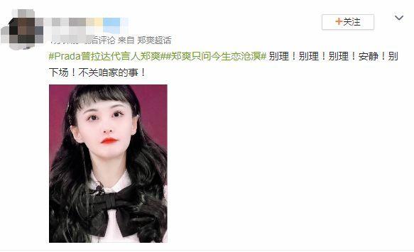 追星忘了切号?北京电视台发文力挺郑爽随后删博