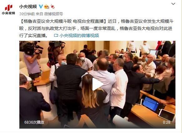 格鲁吉亚议会大规模斗殴 电视台全程直播