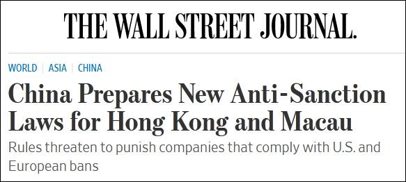 外媒称《反外国制裁法》或将引入港澳 谭耀宗回应