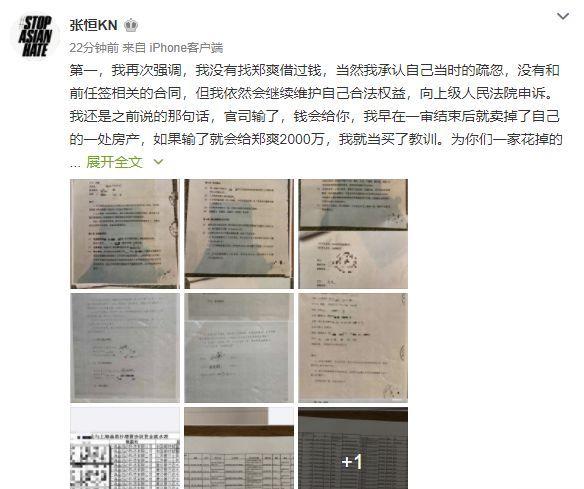 张恒爆料郑爽用阴阳合同逃税漏税 否认是自己教唆