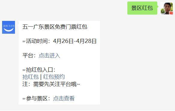 参与2021广东五一景区免费门票红包的景区有哪些