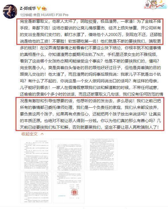 律师称张恒对郑爽回应很气愤 但对于出轨行为律师却拒绝回应