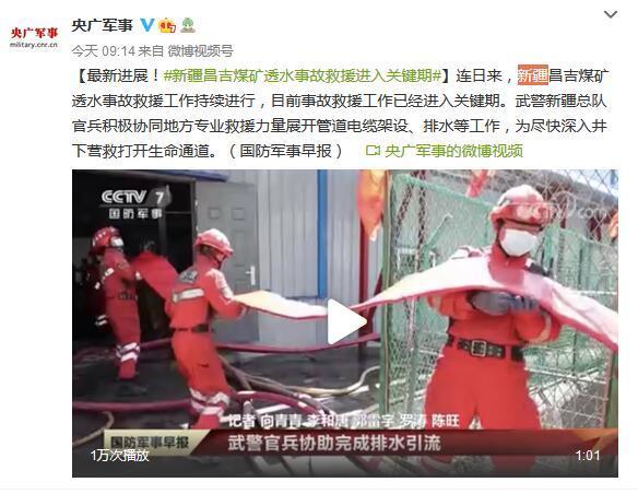最新进展!新疆昌吉煤矿透水事故救援进入关键期