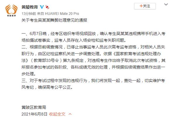 武汉市黄陂区教育局处理考生拍摄高考试卷上传:各科成绩无效