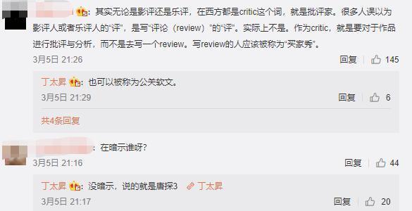 《唐探3》官方举报差评 丁太升大骂出品方:不要脸