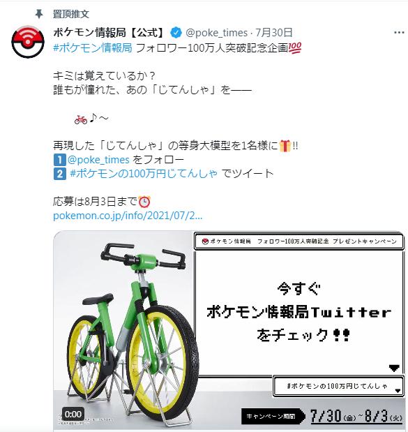 初代游戏自行车现实版 宝可梦情报局百万粉丝福利