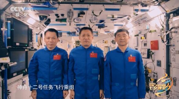 中国航天员送来七夕祝福:祝大家幸福美满