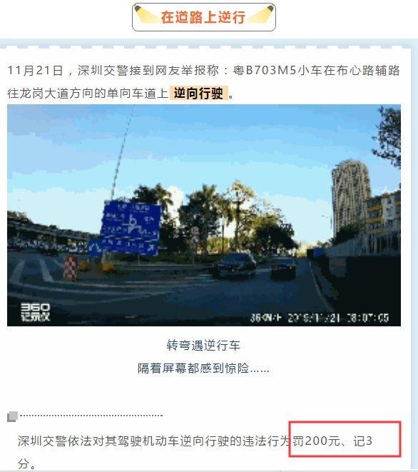 在深圳单行道掉头会有什么处罚?