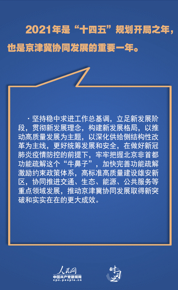 累累硕果 习近平指引京津冀协同发展迈上新台阶