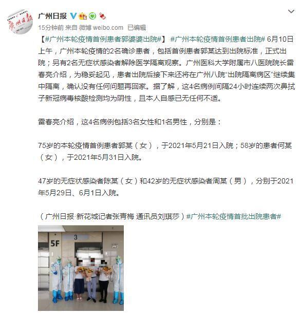 广州本轮疫情首例患者郭婆婆出院
