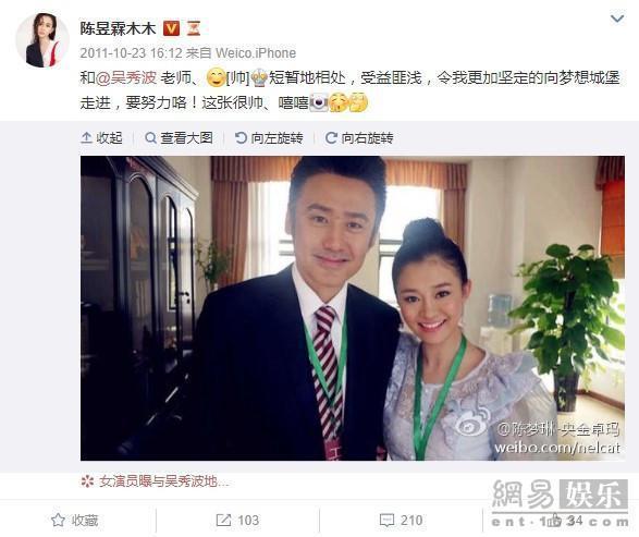 自曝与吴秀波恋情女演员被捕 父母发文求救