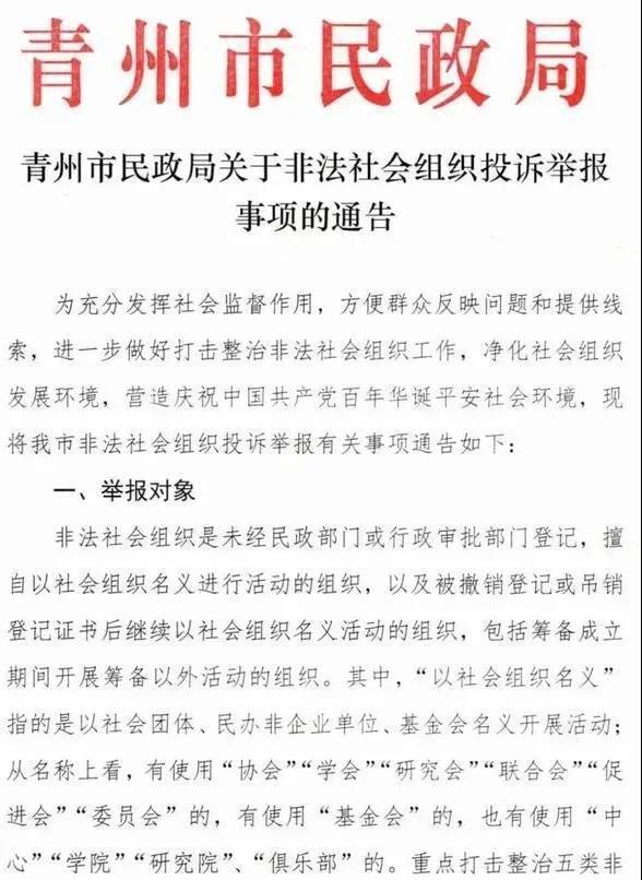 """""""中国国学院大学""""是假的!北京市民政局已将其及旗下70家分支机构依法取缔"""