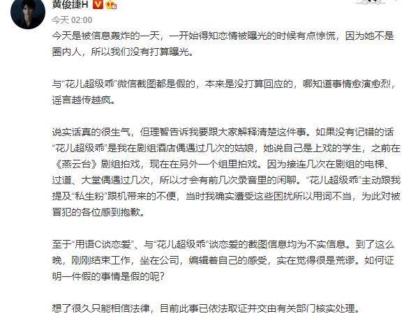 """""""小哥""""黄俊捷否认劈腿 疑似前女友再曝私密录音"""