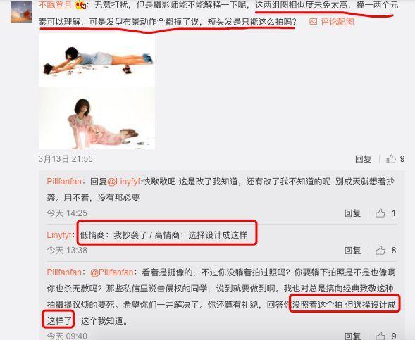杨紫大片造型被曝抄袭王菲 摄影师与王菲粉丝开撕