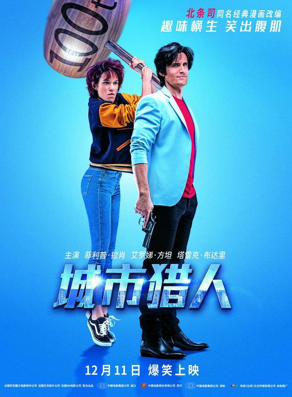 漫改电影新高峰 真人版《城市猎人》12月11日登陆全国院线