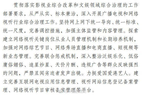 广电总局:严禁丑闻劣迹者出镜 力挺爱国爱港艺人