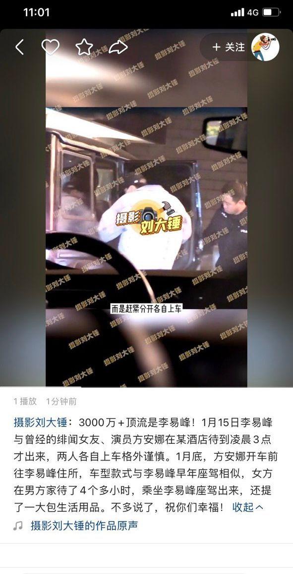 李易峰方辟谣与方安娜恋情 调侃称:粉丝不6000w吗