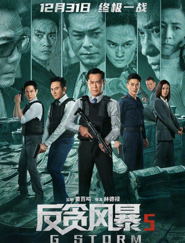 电影《反贪风暴5》出品方被强制执行 于谦系股东