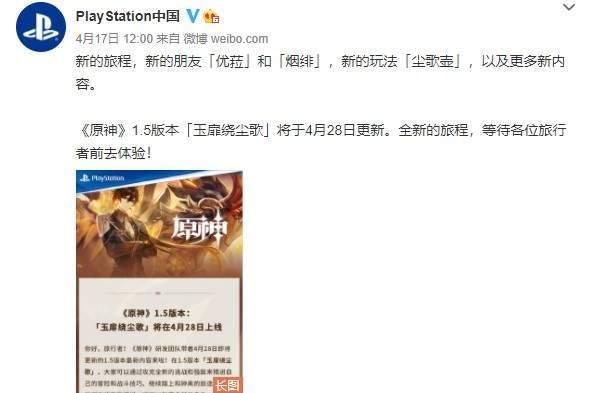 """原神1.5版本更新介绍 新玩法""""尘歌壶""""崭新亮相"""