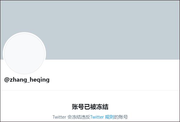 推特封禁我驻巴基斯坦外交官和驻悉尼领事馆账号