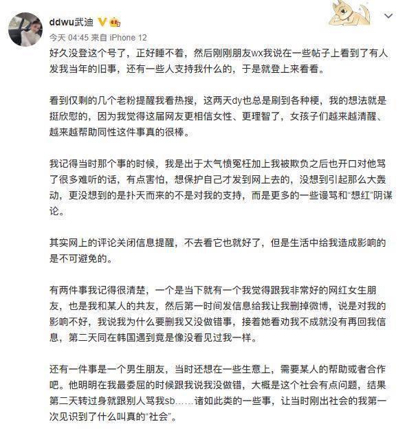 曾被王思聪在韩国暴揍 网红武迪发声疑力挺孙一宁