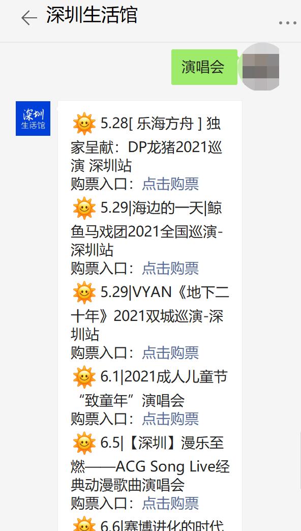 """""""真的爱你""""致敬BEYOND•黄家驹演唱会深圳站门票怎么买?"""