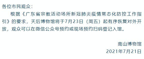 深圳天后博物馆恢复开放时间是什么时候?需要预约吗