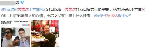 黄子韬发文为吴孟达祈祷,希望老师平安无事渡过难关