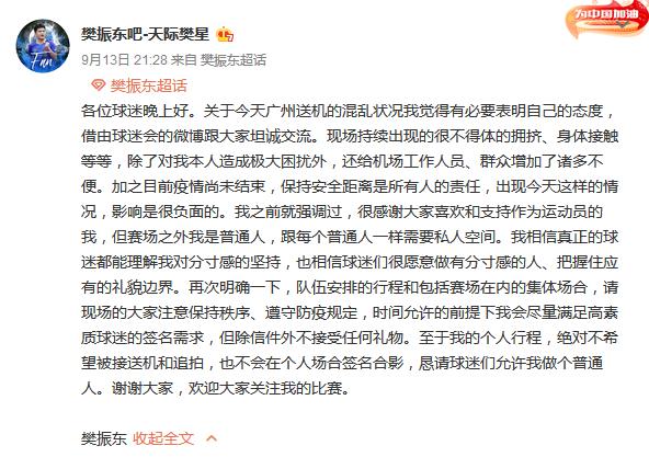 樊振东:不希望被追拍,请允许我做个普通人