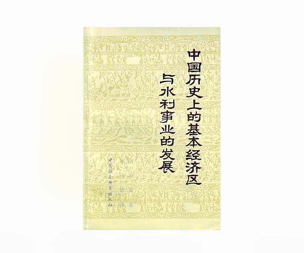 《中国历史上的基本经济区与水利事业的发展》,冀朝鼎 著,中国社会科学出版社,1981年6月版