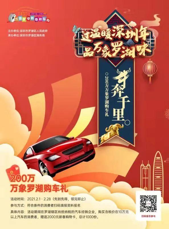 2021年深圳罗湖区春节购车礼活动详细介绍 包括申领流程报名入口