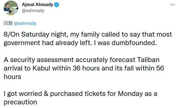 阿富汗央行行长自述逃跑经过:没想撤 被推上军机