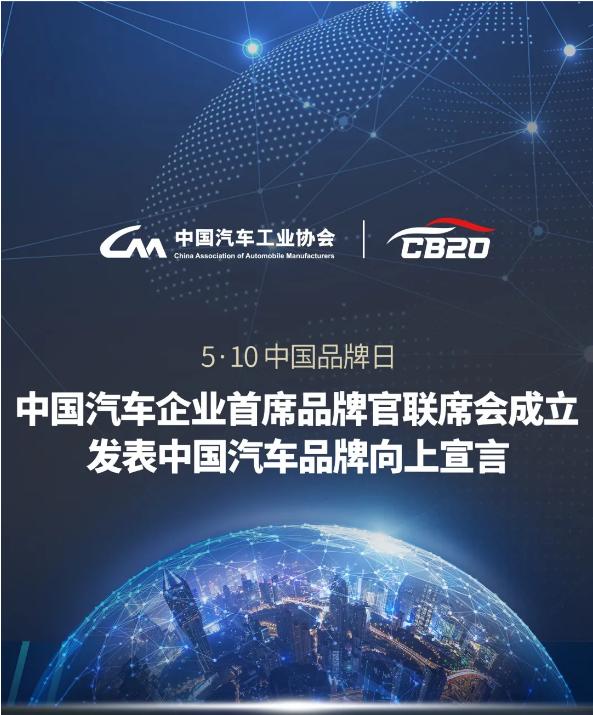 中国汽车企业首席品牌官联席会(CB20)成立,吉利集团担任首届轮值主席