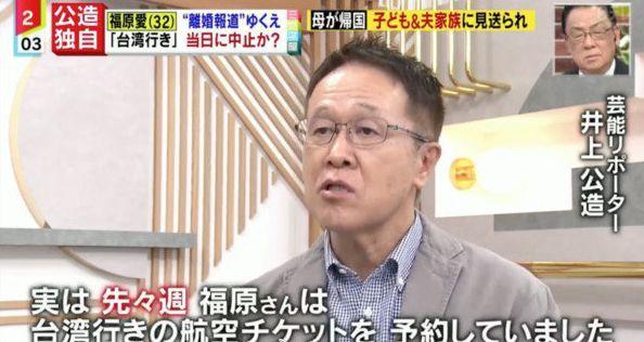日媒曝福原爱已找好律师准备离婚 江宏杰执意挽回