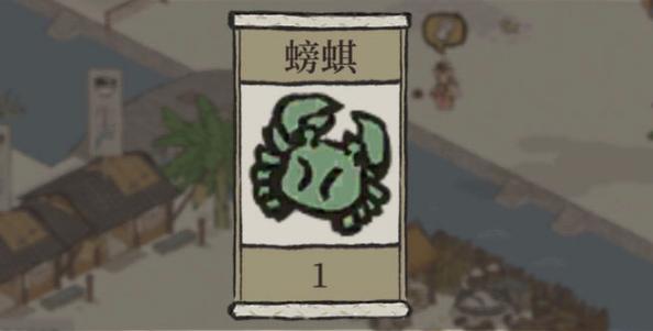 江南百景图螃蟹快速获取方式一览