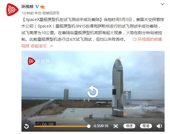 SpaceX星舰原型机在试飞测试中成功着陆