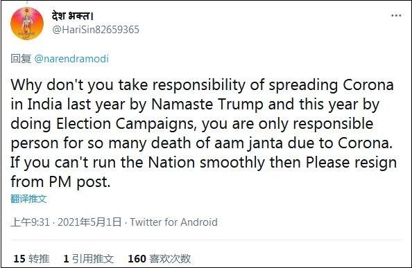 印度日增超40万例破纪录莫迪跑去祈祷 民众呼吁其下台