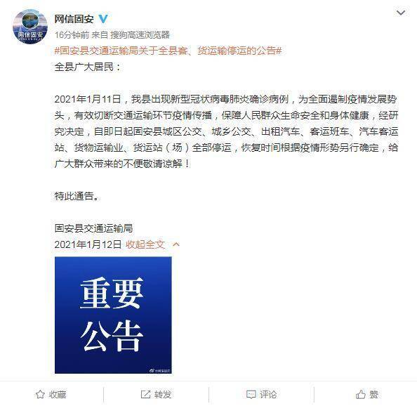 河北固安县交通局:即日起全县客、货运输停运
