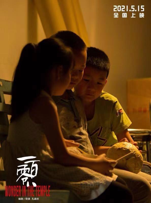 《一百零八》小切口展现人间大爱 引发年轻人共情