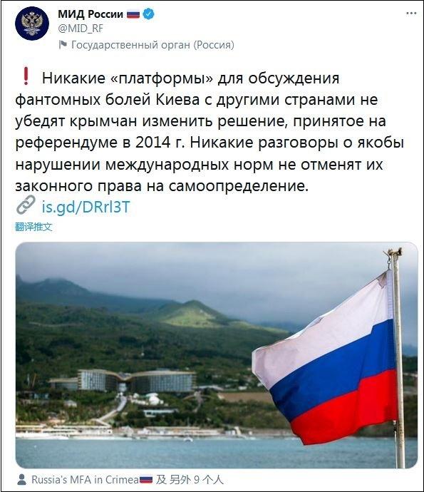 乌克兰想收回克里米亚?俄外交部的回应绝了