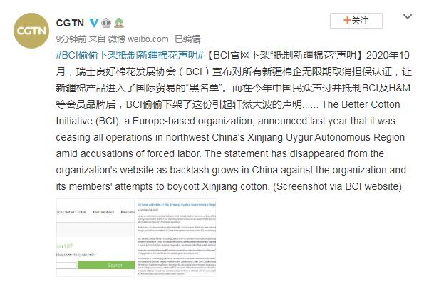 """激怒中国人之后,BCI偷偷下架了""""抵制新疆棉花""""声明!"""