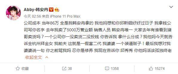 网红韩安冉晒结婚证官宣再婚:共度余生
