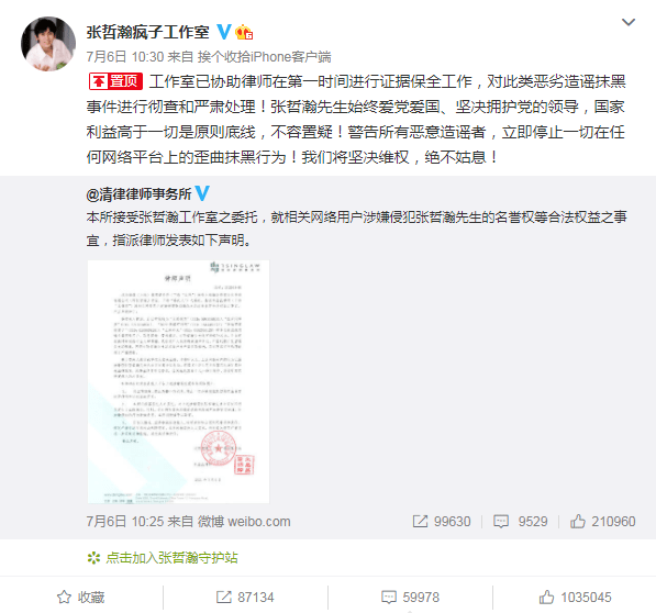 张哲瀚现身道歉 强调:我不亲日,我是中国人!