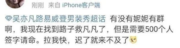 """吴亦凡粉丝要""""劫狱""""?这是病; 得治"""