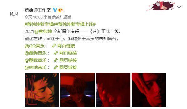 专辑内欠7首歌?蔡徐坤被嘲贷款发歌 歌词引争议