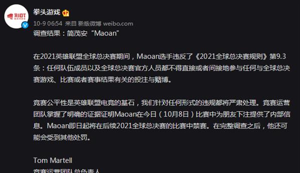 《英雄联盟》BYG中单Maoan涉嫌假赛被禁赛