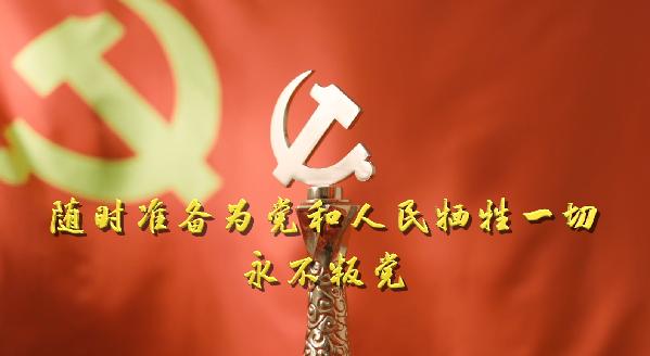【短视频】党旗下的誓言