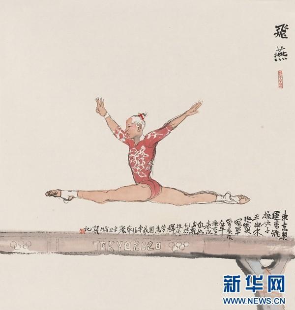何加林为东京奥运会冠军管晨辰作画