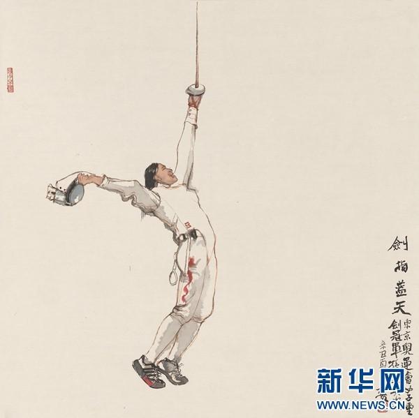 何加林为东京奥运会冠军孙一文作画