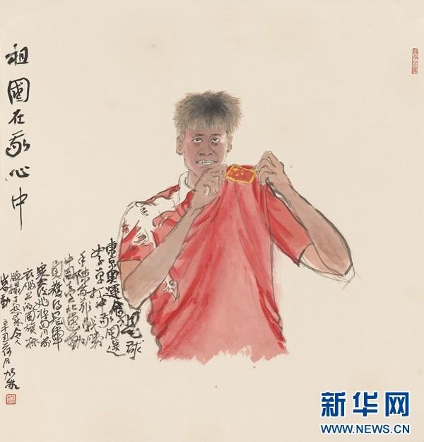 何加林为东京奥运会冠军陈雨菲作画